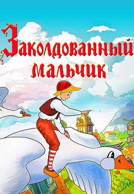 Постер к фильму Заколдованный мальчик 1955