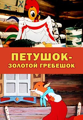 Постер к мультфильму Петушок – Золотой гребешок 1955