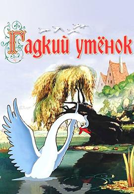 Постер к фильму Гадкий утёнок 1955