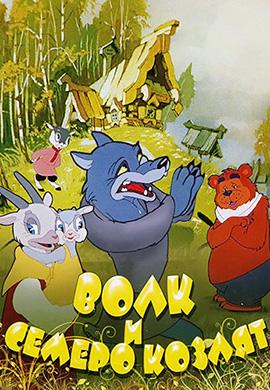 Постер к фильму Волк и семеро козлят 1957