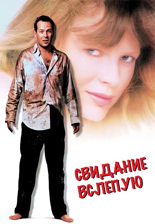 Постер к фильму Свидание вслепую 1987
