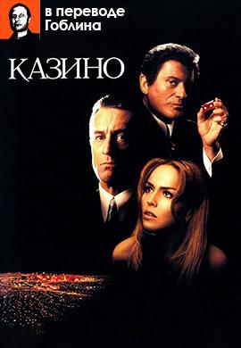 Постер к фильму Казино (в переводе Гоблина) 1995
