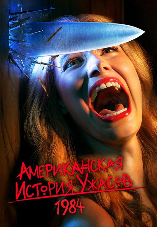 Постер к сериалу Американская история ужасов 2011