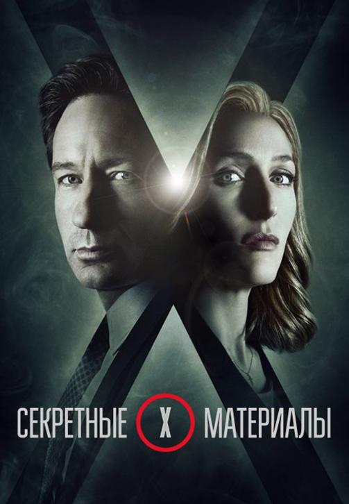 Постер к сериалу Секретные материалы. Сезон 11. Серия 3 2018