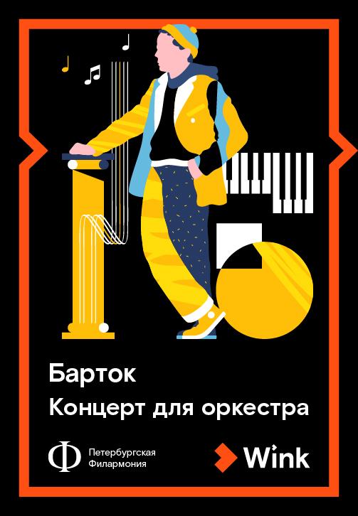 Постер к эпизоду Барток: Концерт для оркестра 2019