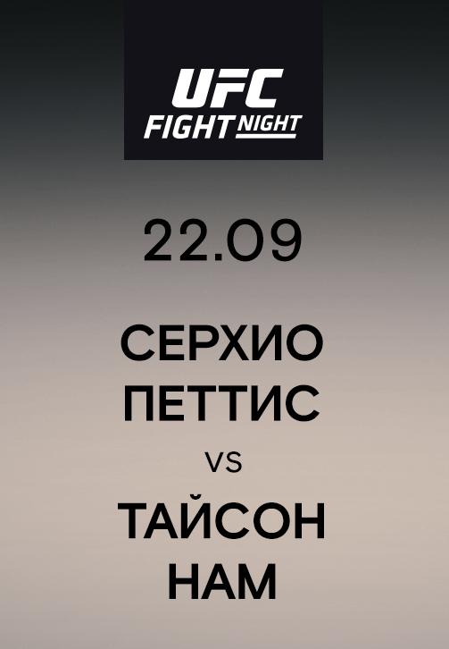 Постер к эпизоду Серхио Петтис vs Тайсон Нам 2019