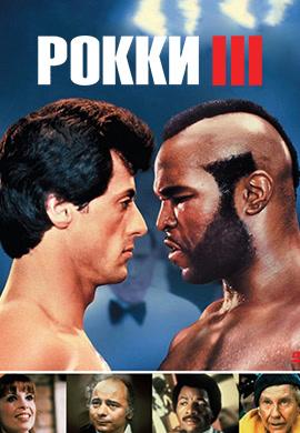 Постер к фильму Рокки 3 1982
