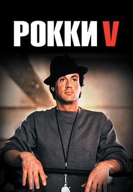 Постер к фильму Рокки 5 1990
