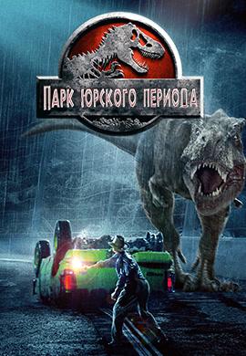 Постер к фильму Парк Юрского периода 1993