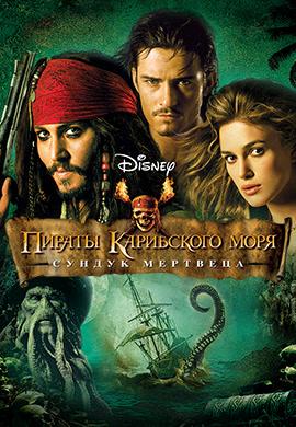 Постер к фильму Пираты Карибского моря: Сундук мертвеца 2006