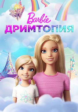 Постер к сериалу Барби Дримтопия. Сезон 1. Серия 16 2017
