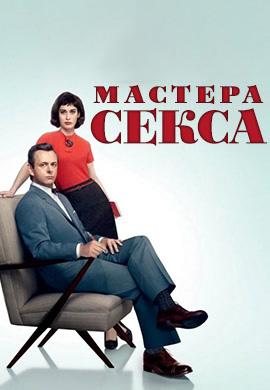 Постер к сериалу Мастера секса. Сезон 1. Серия 11 2013