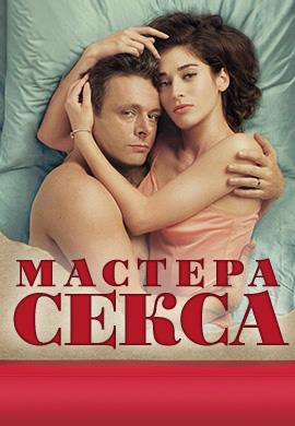 Постер к сериалу Мастера секса. Сезон 2. Серия 5 2014
