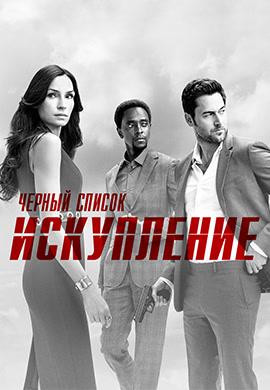 Постер к сериалу Чёрный список: Искупление. Сезон 1. Серия 4 2017