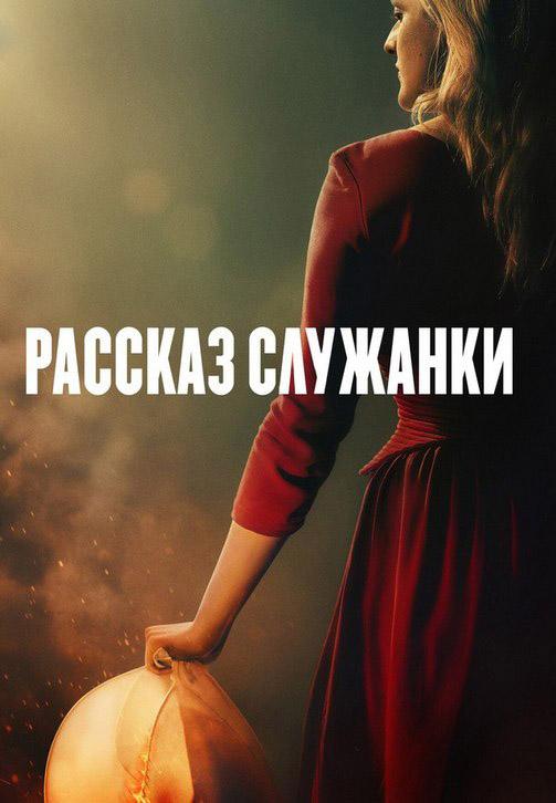 Постер к эпизоду Рассказ служанки. Сезон 3. Серия 6 2019