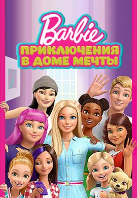 Постер к эпизоду Барби: Приключения в доме мечты. Сезон 1. Серия 19 2012