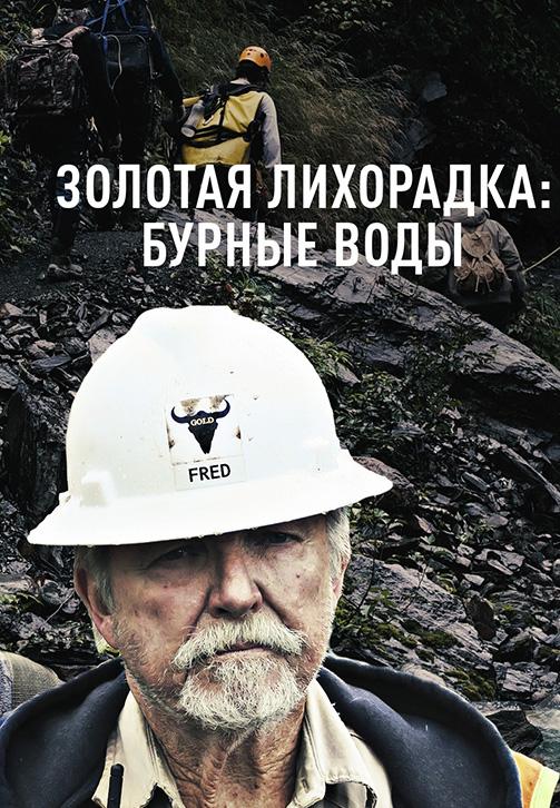 Постер к сериалу Золотая лихорадка: Бурные воды 2018
