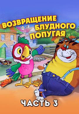 Постер к эпизоду Возвращение Блудного попугая. Часть 3 1988