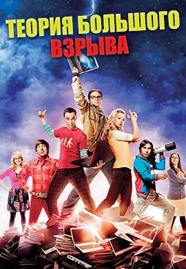 Постер к сериалу Теория большого взрыва. Сезон 5 2011
