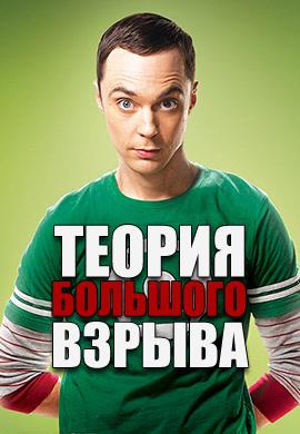 Постер к сезону Теория большого взрыва. Сезон 6 2012