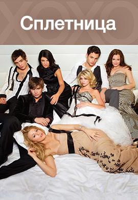 Постер к эпизоду Сплетница. Сезон 2. Серия 20 2008