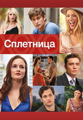 Постер к эпизоду Сплетница. Сезон 4. Серия 20 2010