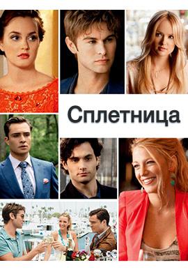 Постер к эпизоду Сплетница. Сезон 5. Серия 14 2011