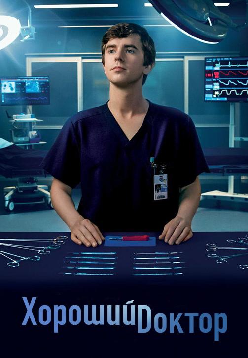 Постер к сериалу Хороший доктор. Сезон 3 2019
