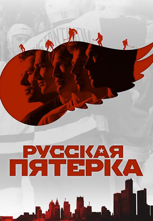 Постер к фильму Русская пятёрка 2018