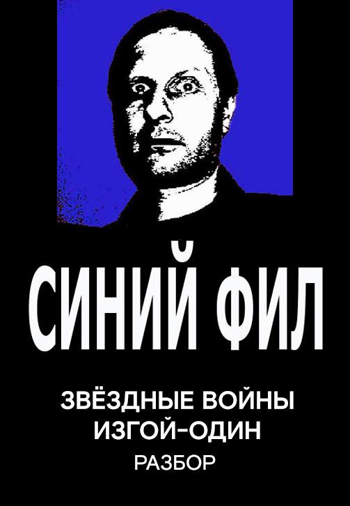 Постер к эпизоду Синий Фил: Звёздные войны: Изгой-один 2019