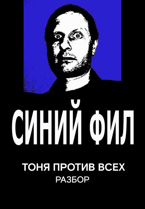 Постер к сериалу Синий Фил: Тоня против всех 2019