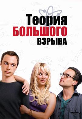 Постер к эпизоду Теория большого взрыва. Сезон 1. Серия 10 2007