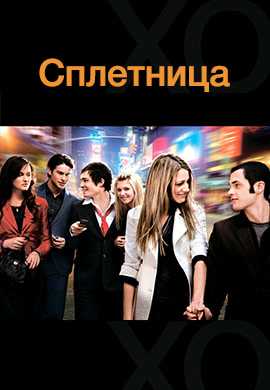 Постер к эпизоду Сплетница. Сезон 1. Серия 17 2007