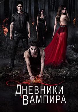 Постер к сезону Дневники вампира. Сезон 5 2013
