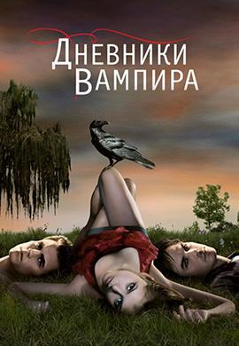 Постер к эпизоду Дневники вампира. Сезон 1. Серия 3 2009