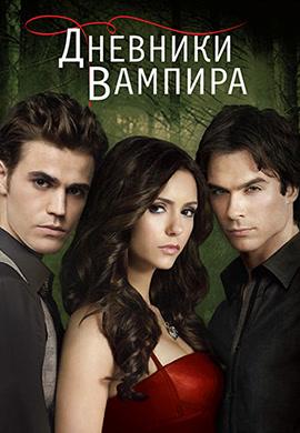 Постер к сериалу Дневники вампира. Сезон 2. Серия 21 2010