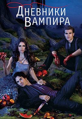 Постер к сериалу Дневники вампира. Сезон 3. Серия 9 2011