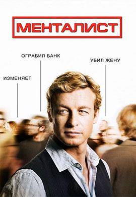 Постер к сериалу Менталист. Сезон 1. Серия 8 2008