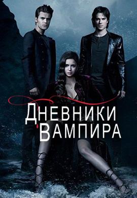 Постер к сериалу Дневники вампира. Сезон 4. Серия 18 2012