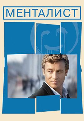 Постер к эпизоду Менталист. Сезон 3. Серия 22 2010