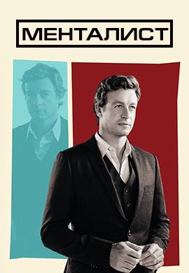 Постер к эпизоду Менталист. Сезон 7. Серия 7 2014