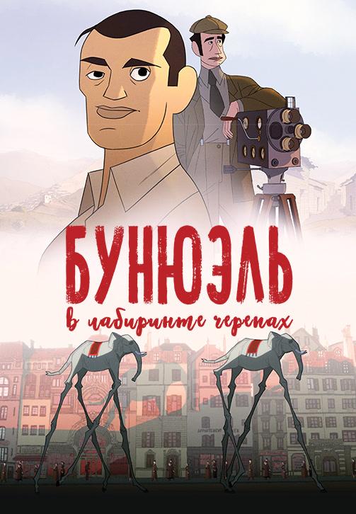 Постер к мультфильму Бунюэль в лабиринте черепах 2018