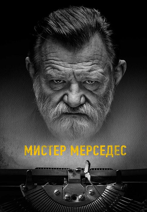 Постер к сезону Мистер Мерседес. Сезон 3 2019