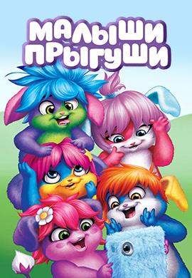 Постер к сериалу Малыши-прыгуши. Сезон 1. Серия 14 2015