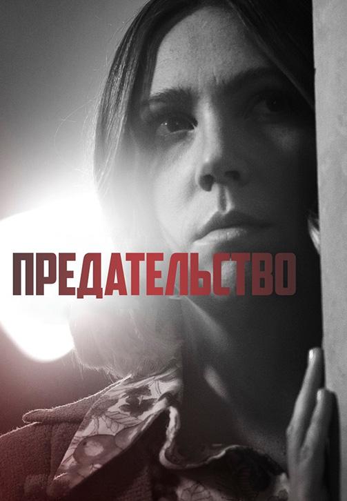 Постер к эпизоду Предательство. Серия 8 2016