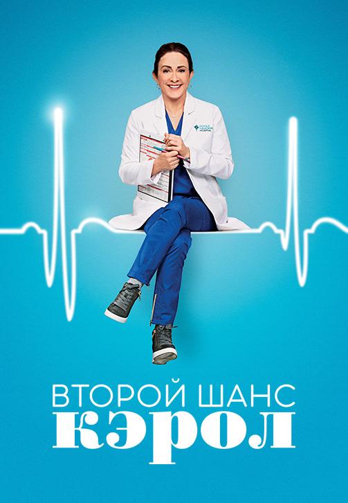 Постер к эпизоду Второй шанс Кэрол. Сезон 1. Серия 7 2019
