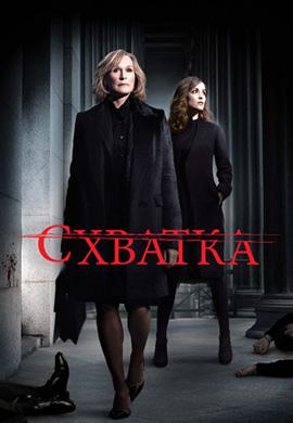 Постер к сериалу Схватка. Сезон 5 2007