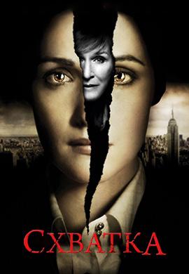 Постер к сериалу Схватка. Сезон 2. Серия 11 2009