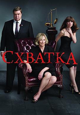 Постер к сериалу Схватка. Сезон 4. Серия 1 2011