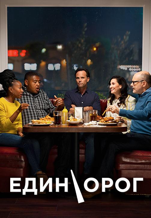 Постер к эпизоду Единорог. Сезон 1. Серия 1 2019